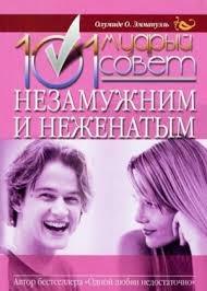 """Обложка книги """"101 мудрый совет незамужним и неженатым"""""""