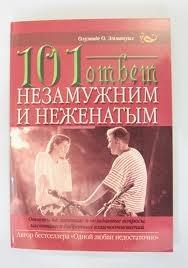 """Обложка книги """"101 ответ незамужним и неженатым"""""""