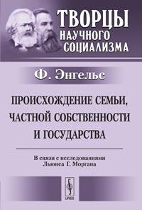 """Обложка книги """"Происхождение семьи, частной собственности и государства"""""""