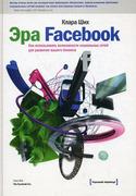 Эра Facebook. Как использовать возможности социальных сетей для развития вашего бизнеса, Ших Клара