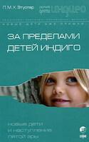 За пределами детей Индиго. Новые дети и наступление пятой эры, Этуотер П.М.X.