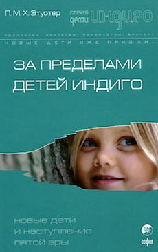 """Обложка книги """"За пределами детей Индиго. Новые дети и наступление пятой эры"""""""