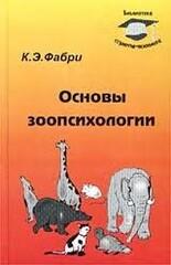 Основы зоопсихологии 1976, Фабри Курт