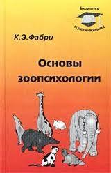 """Обложка книги """"Основы зоопсихологии 1976"""""""