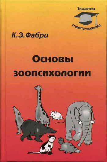 """Обложка книги """"Основы зоопсихологии 1999"""""""