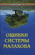 Ошибки системы Малахова. Часть 2. Душа, Фалеев Алексей