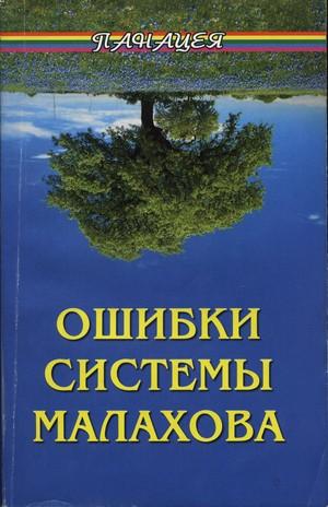 """Обложка книги """"Ошибки системы Малахова. Часть 2. Душа"""""""