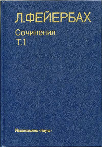 """Обложка книги """"Сущность Религии"""""""
