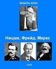 Ницше, Фрейд, Маркс, Фуко Мишель