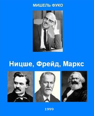 "Обложка книги ""Ницше, Фрейд, Маркс"""
