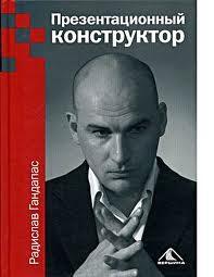 """Обложка книги """"Презентационный конструктор"""""""