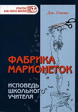 """Обложка книги """"Фабрика марионеток. Исповедь школьного учителя"""""""