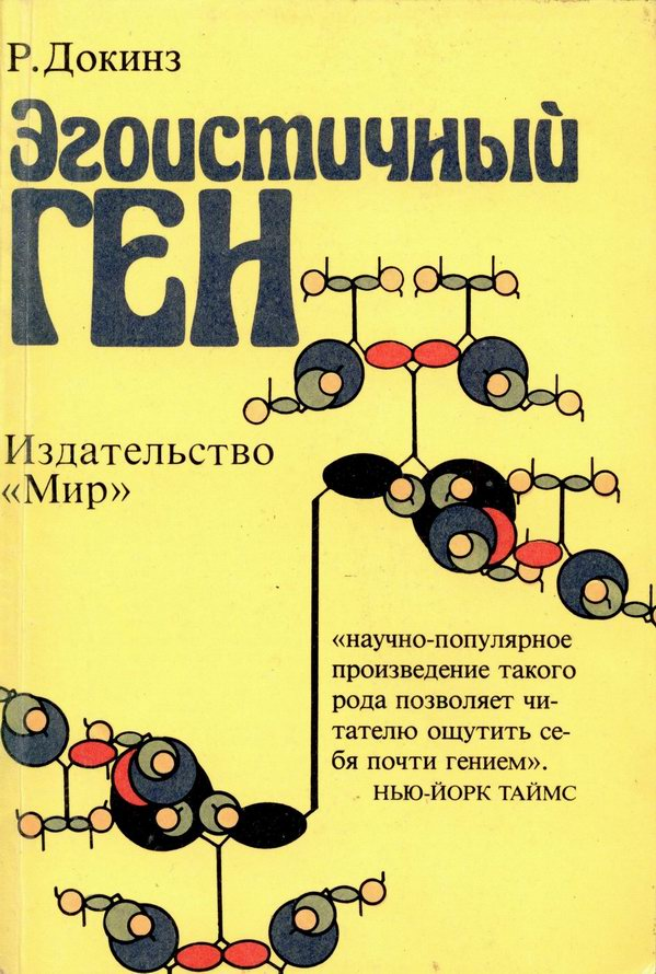 """Обложка книги """"Эгоистичный ген"""""""
