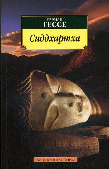 """Обложка книги """"Сиддхартха"""""""