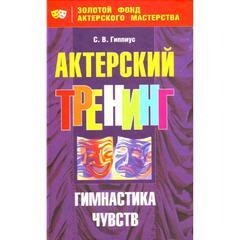 Гимнастика чувств, Гиппиус Сергей