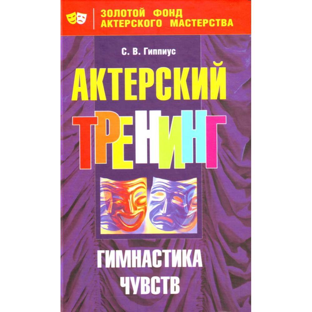 """Обложка книги """"Гимнастика чувств"""""""
