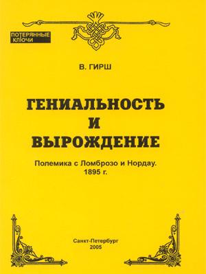 """Обложка книги """"Гениальность и вырождение"""""""