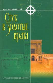 """Обложка книги """"Путь к апокалипсису: стук в Золотые Врата"""""""
