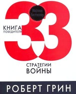 """Обложка книги """"33  стратегии  войны"""""""