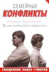 Семейные конфликты: профилактика и лечение, Гумеров Павел