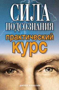"""Обложка книги """"Сила подсознания. Практический курс"""""""