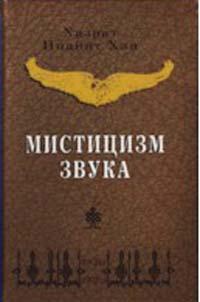 """Обложка книги """"Мистицизм звука"""""""