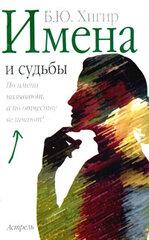 ИМЕНА И СУДЬБЫ, Хигир Борис