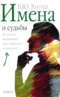 """Обложка книги """"ИМЕНА И СУДЬБЫ"""""""