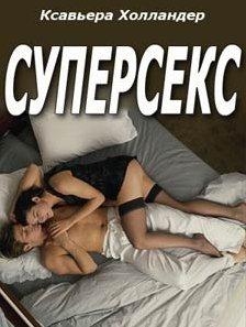 """Обложка книги """"Суперсекс"""""""