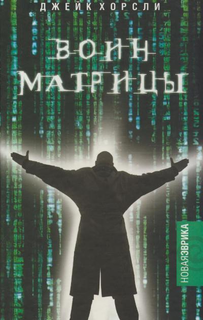 """Обложка книги """"Джейк Хорсли - Воин Матрицы"""""""
