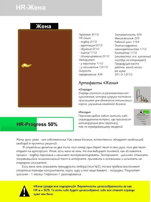 PDF. Какими бываю HR-ы. Друзья и враги вашего бизнеса. Сорокин Ю. Е. Страница 12. Читать онлайн