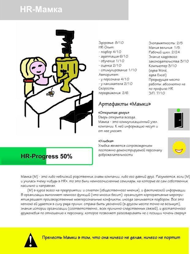 PDF. Какими бываю HR-ы. Друзья и враги вашего бизнеса. Сорокин Ю. Е. Страница 14. Читать онлайн