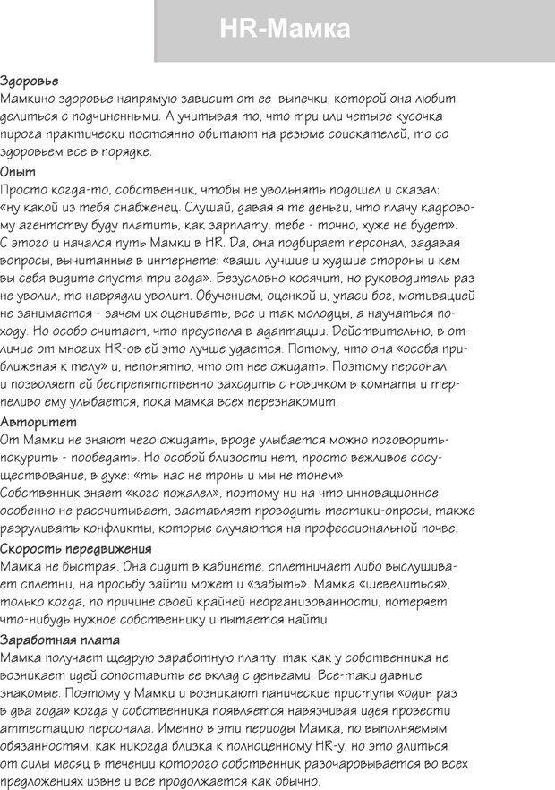PDF. Какими бываю HR-ы. Друзья и враги вашего бизнеса. Сорокин Ю. Е. Страница 15. Читать онлайн