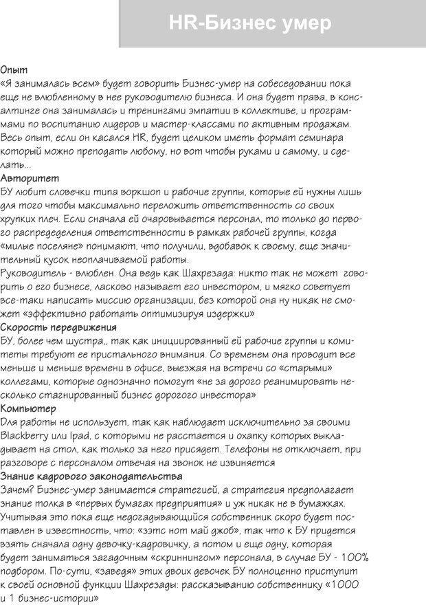 PDF. Какими бываю HR-ы. Друзья и враги вашего бизнеса. Сорокин Ю. Е. Страница 19. Читать онлайн
