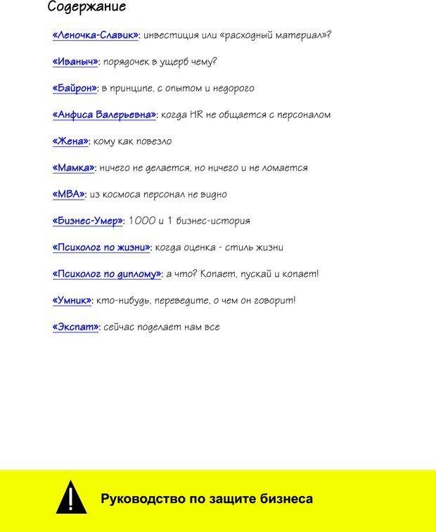 PDF. Какими бываю HR-ы. Друзья и враги вашего бизнеса. Сорокин Ю. Е. Страница 2. Читать онлайн
