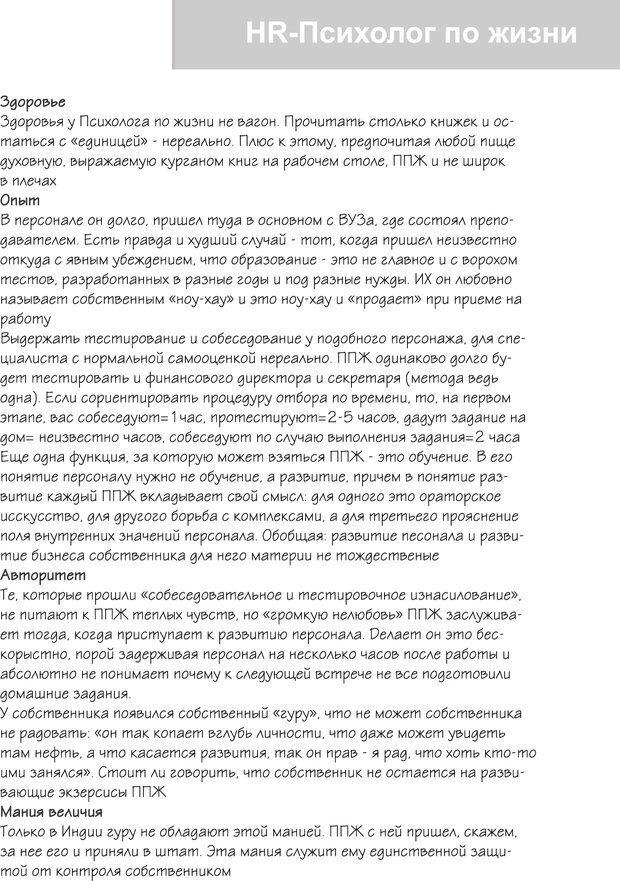 PDF. Какими бываю HR-ы. Друзья и враги вашего бизнеса. Сорокин Ю. Е. Страница 21. Читать онлайн