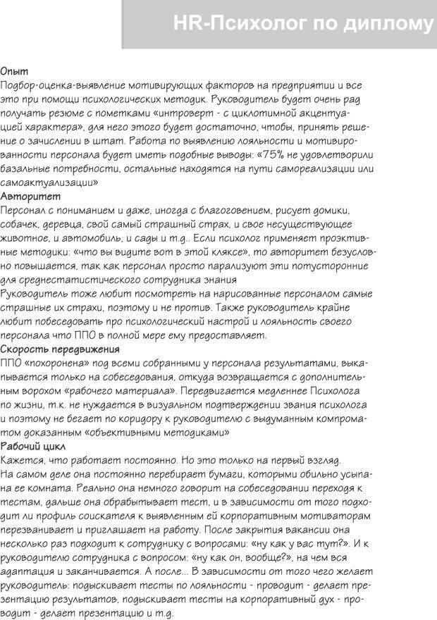 PDF. Какими бываю HR-ы. Друзья и враги вашего бизнеса. Сорокин Ю. Е. Страница 23. Читать онлайн