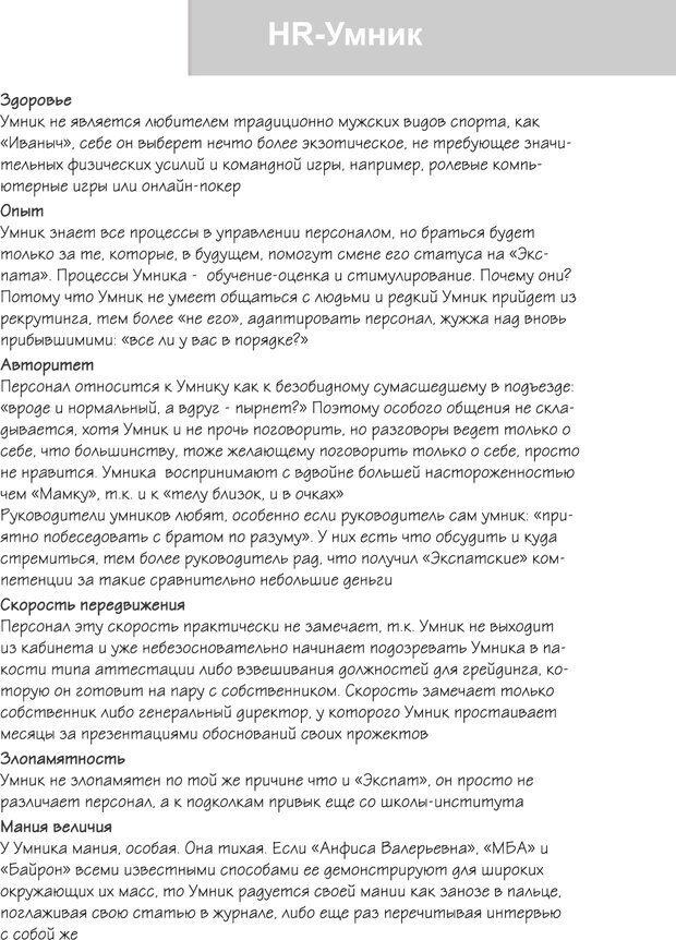PDF. Какими бываю HR-ы. Друзья и враги вашего бизнеса. Сорокин Ю. Е. Страница 25. Читать онлайн
