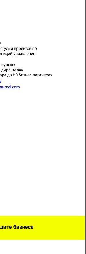 PDF. Какими бываю HR-ы. Друзья и враги вашего бизнеса. Сорокин Ю. Е. Страница 29. Читать онлайн