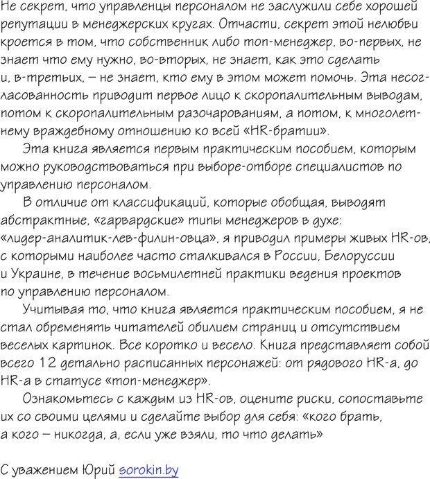 PDF. Какими бываю HR-ы. Друзья и враги вашего бизнеса. Сорокин Ю. Е. Страница 3. Читать онлайн