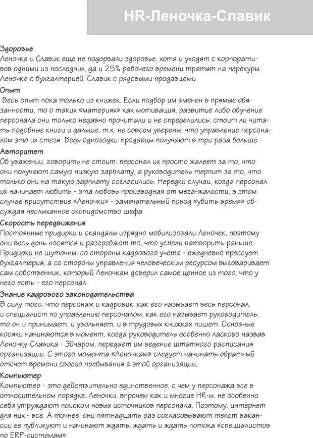 PDF. Какими бываю HR-ы. Друзья и враги вашего бизнеса. Сорокин Ю. Е. Страница 5. Читать онлайн