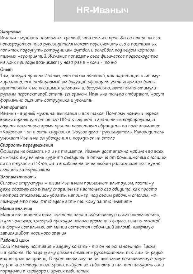 PDF. Какими бываю HR-ы. Друзья и враги вашего бизнеса. Сорокин Ю. Е. Страница 7. Читать онлайн