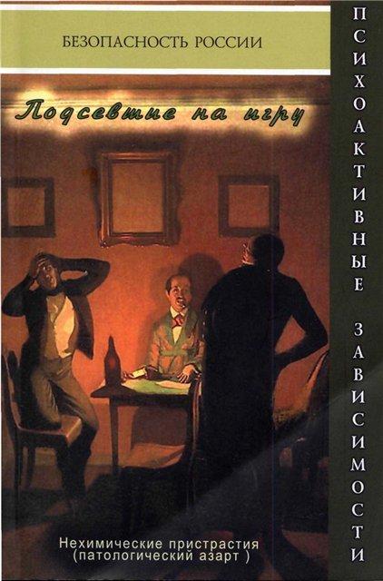 """Обложка книги """"Подсевшие на игру"""""""