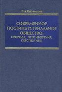 Современное постиндустриальное общество: природа, противоречия, перспективы, Иноземцев Владислав