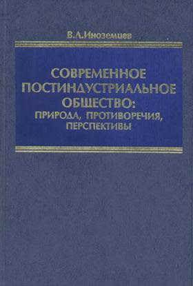 """Обложка книги """"Современное постиндустриальное общество: природа, противоречия, перспективы"""""""
