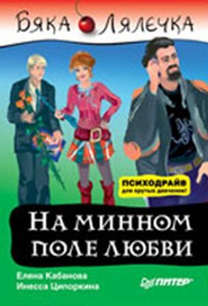 """Обложка книги """"На минном поле любви"""""""