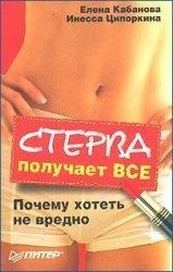 """Обложка книги """"Стерва получает все. Почему хотеть  не вредно"""""""