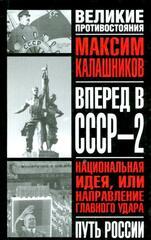Вперед, в СССР-2!, Кучеренко Владимир