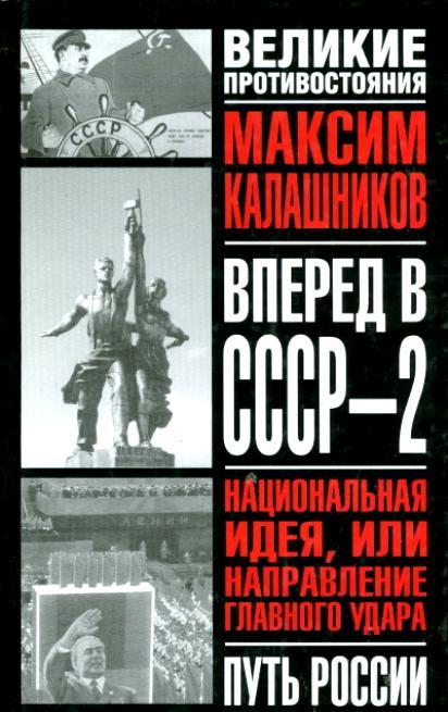 """Обложка книги """"Вперед, в СССР-2!"""""""