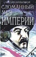 Сломанный меч Империи, Кучеренко Владимир